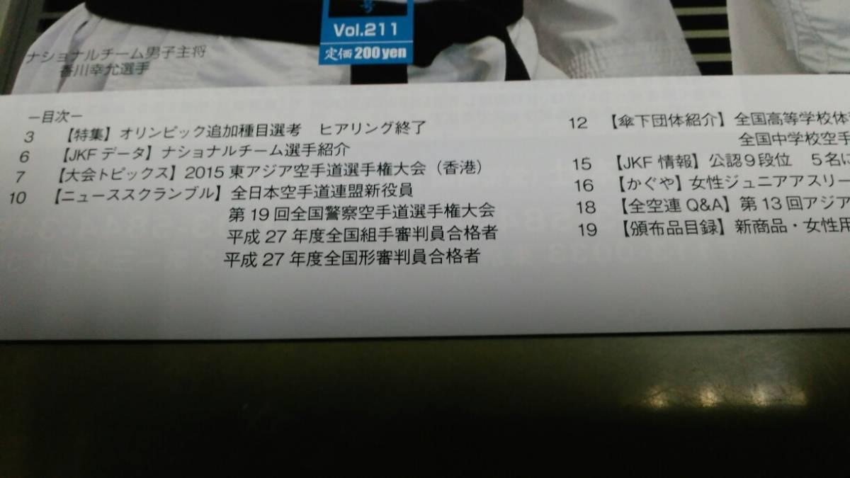 全日本空手道連盟情報誌・ナイスカラテライフ・2015/夏号。良質冊子。_画像2