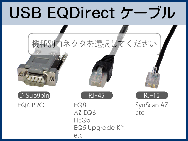 EQDirect cable ] SkyWatcher Kenko EQ/AZ red road   # prompt