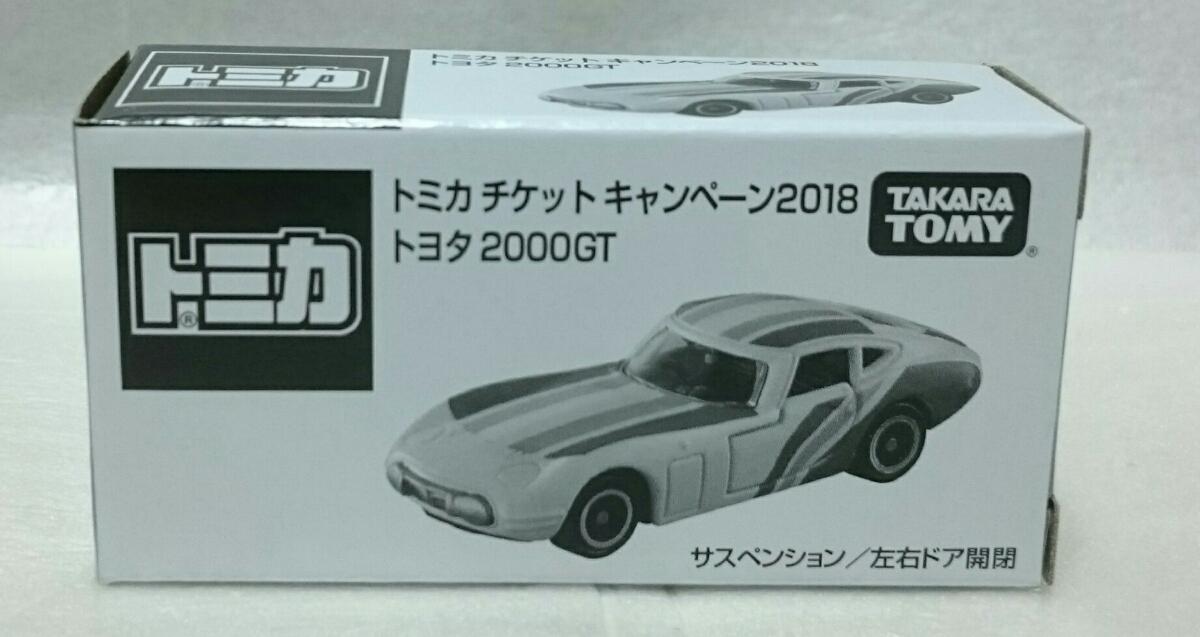 非売品 未開封 トミカ チケットキャンペーン2018 トヨタ 2000GT