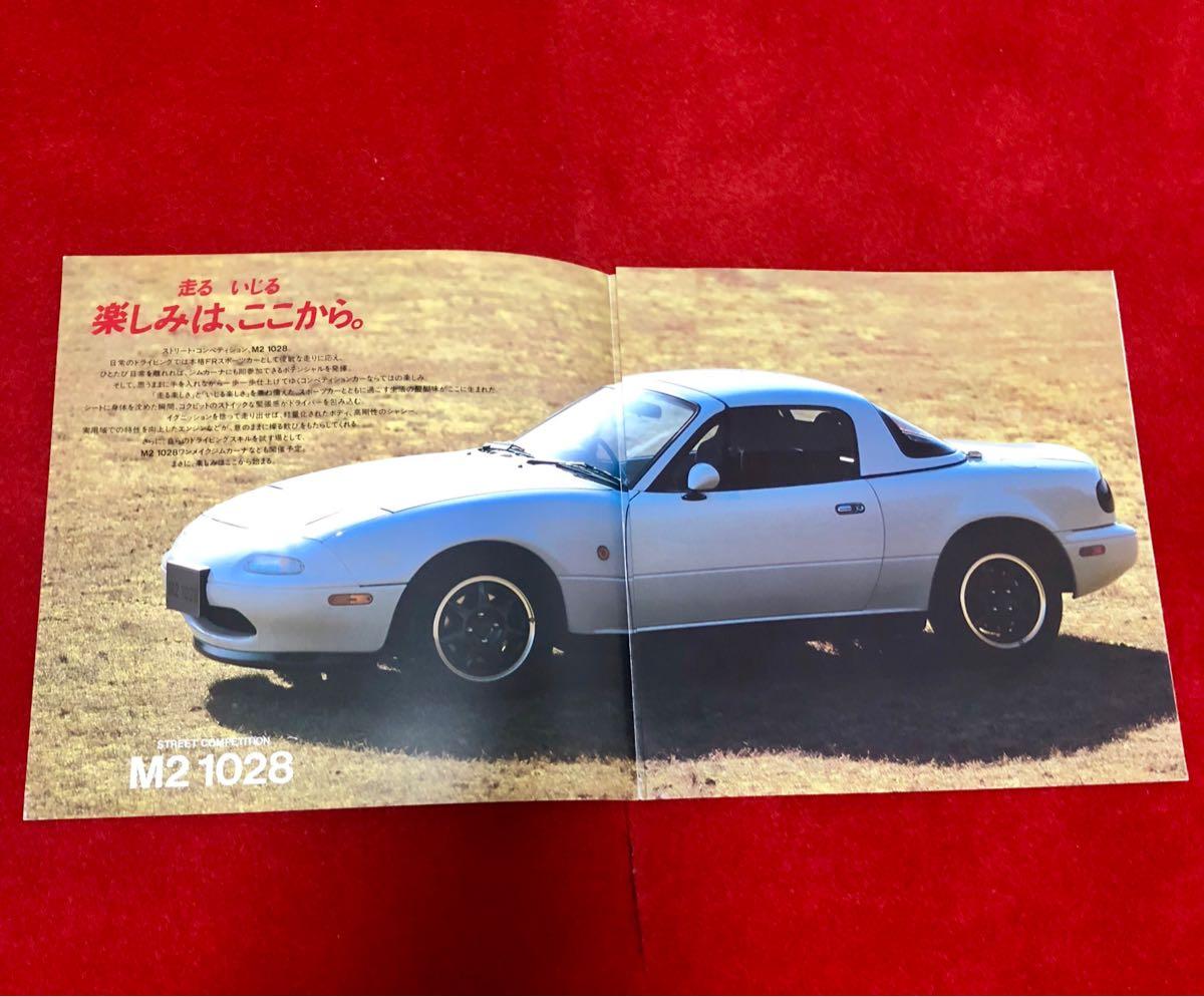 ロードスター m2-1028 NA 初代 カタログ 旧車 希少車 1994年~ メーカー純正少数チューン車_画像2