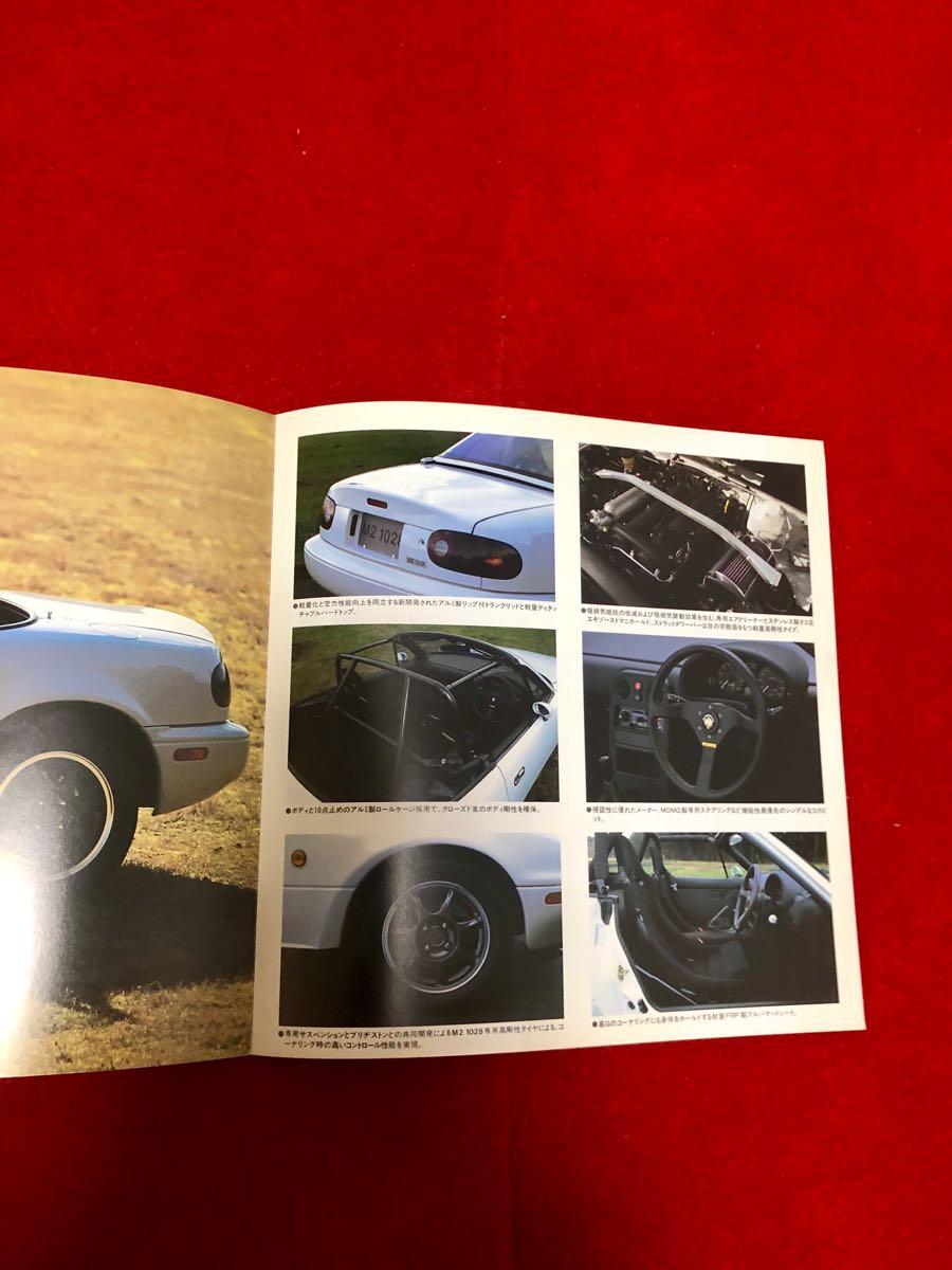 ロードスター m2-1028 NA 初代 カタログ 旧車 希少車 1994年~ メーカー純正少数チューン車_画像3