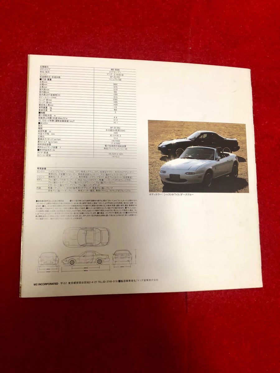 ロードスター m2-1028 NA 初代 カタログ 旧車 希少車 1994年~ メーカー純正少数チューン車_画像4
