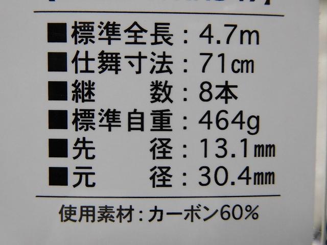 ◆(税0円)◆PROX 玉の柄 小継カーボン 470  ◆(新品未使用)◆超特価!!!◆ _画像4