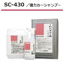 頑固な水垢汚れをスッキリきれいに落とします 強力カーシャンプー「SC-430 18㎏」セントラル産業(株)_画像1