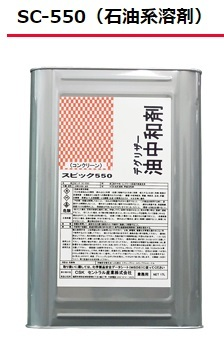 工場床にこぼれた油を中和し油汚れを洗浄 油中和剤「SC-550(石油系溶剤)17L」セントラル産業(株)_画像1