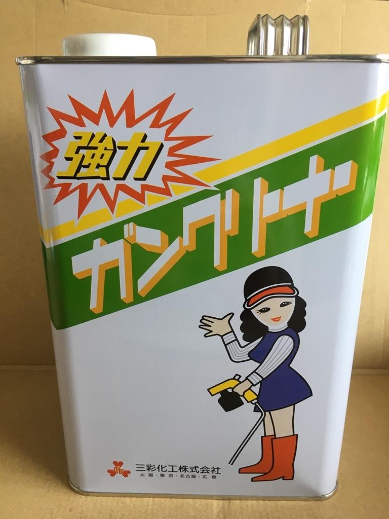 塗装用スプレーガンの洗浄剤「強力 ガンクリーナー 4㎏」三彩化工株式会社_画像1