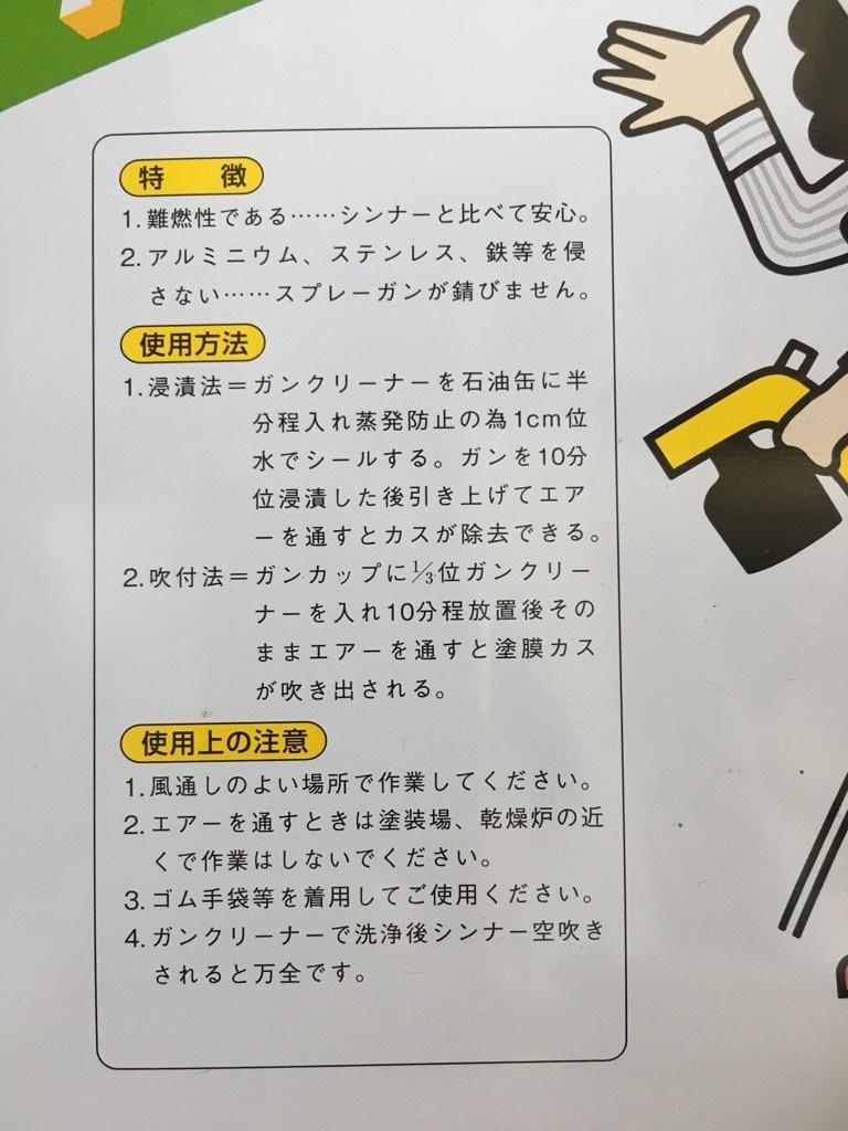 塗装用スプレーガンの洗浄剤「強力 ガンクリーナー 4㎏」三彩化工株式会社_画像3