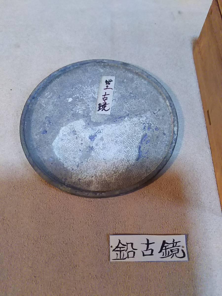 うぶだしコレクター放出品珍品骨董発掘品世土古鏡(鉛古鏡)_画像4