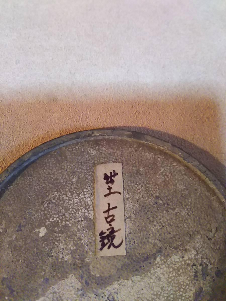 うぶだしコレクター放出品珍品骨董発掘品世土古鏡(鉛古鏡)_画像6