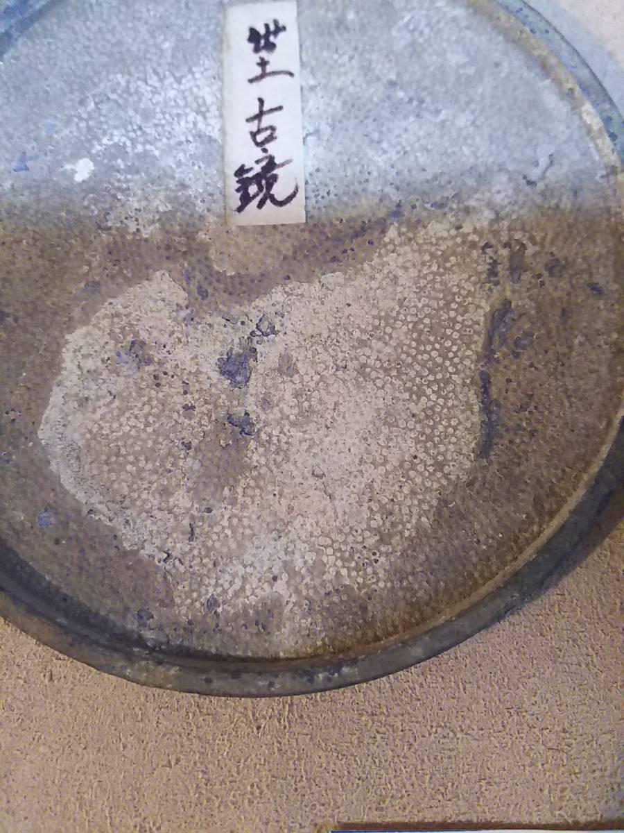 うぶだしコレクター放出品珍品骨董発掘品世土古鏡(鉛古鏡)_画像7