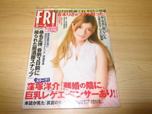 ヤフオク! - FRIDAY(フライデー)2012年8月3日号 ロー...
