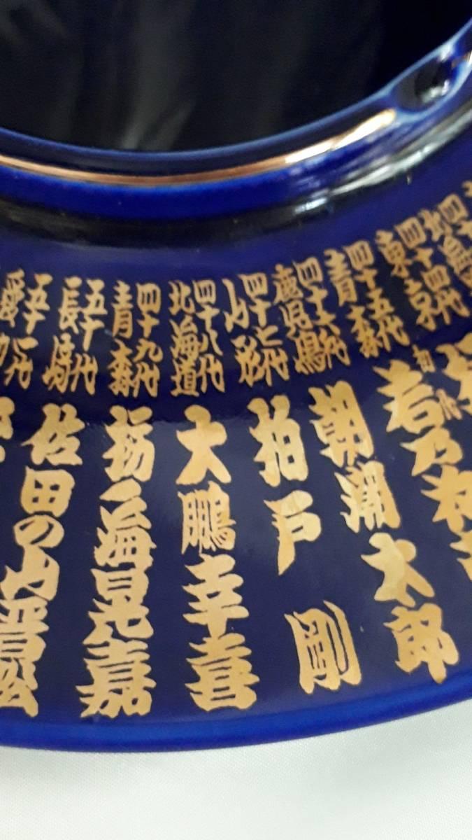 ★激レア!相撲★歴代横綱★初代から第63代旭富士正也力士の名前が書いてある大きい灰皿!_画像4
