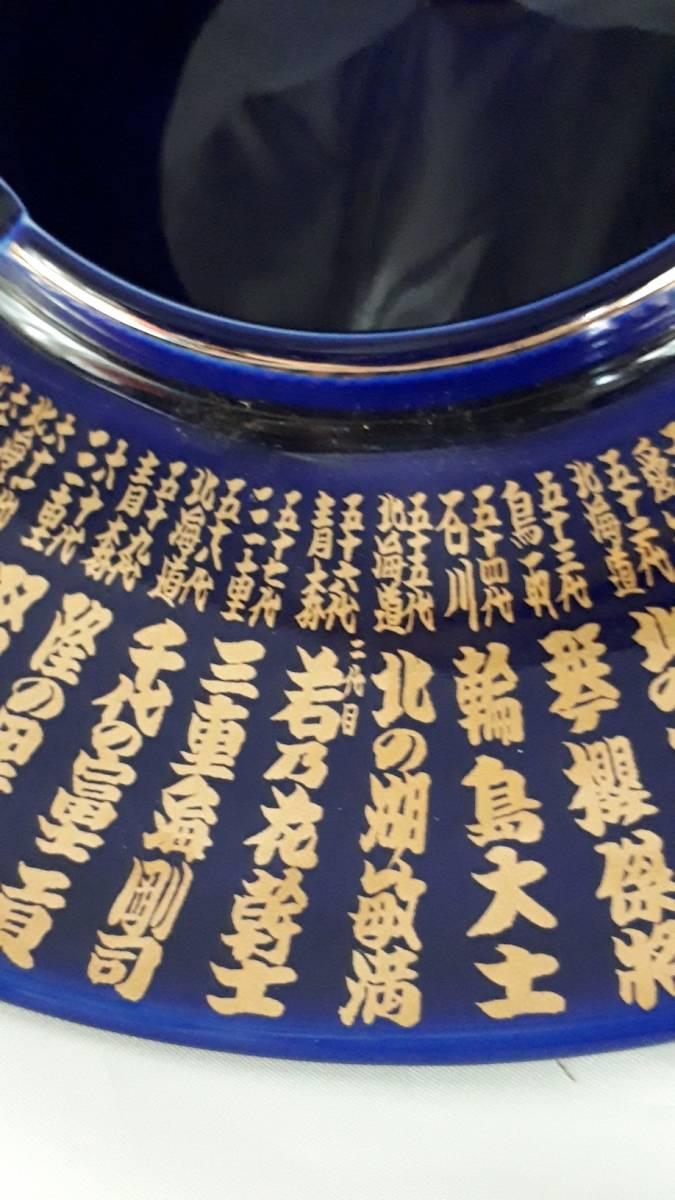 ★激レア!相撲★歴代横綱★初代から第63代旭富士正也力士の名前が書いてある大きい灰皿!_画像3