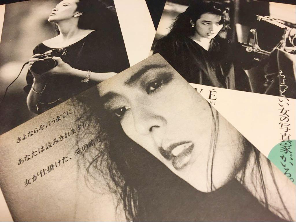 小林麻美●切り抜き●モデル 歌手 女優 昔の古い広告 昭和レトロ_画像1