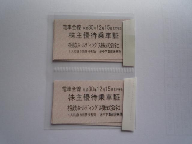 相鉄 株主優待乗車券 6枚セット