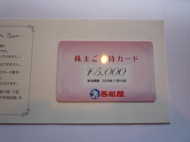 西松屋 株主優待カード 5000円X1枚