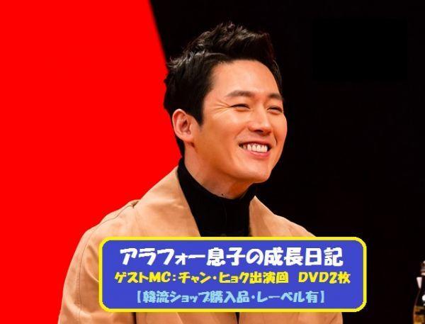 【韓国バラエティ】アラフォー息子の成長日記★ゲストMC:チャン・ヒョク 、V.I(BIGBANG)出演回 DVD2枚 レーベル有