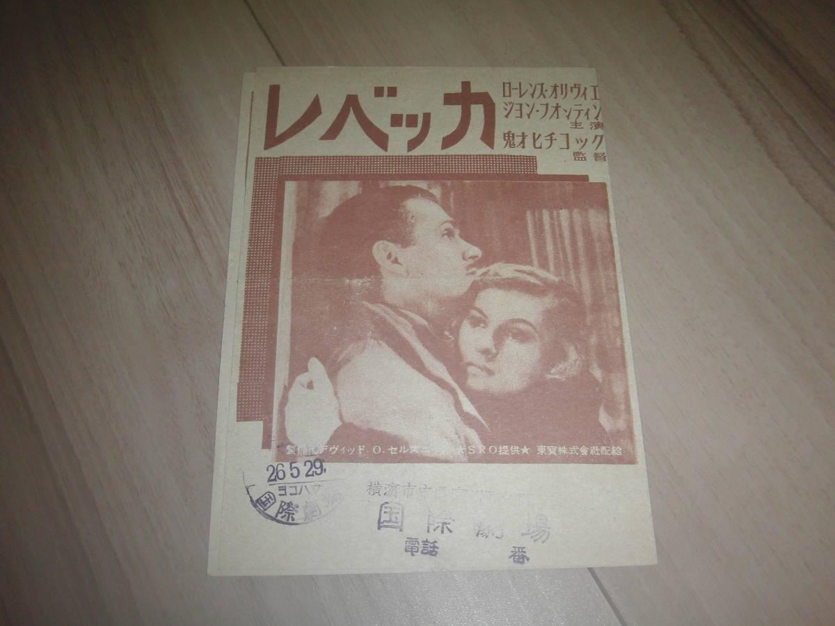 チラシ 並品 【レベッカ】 横浜国際劇場  ヒッチコック