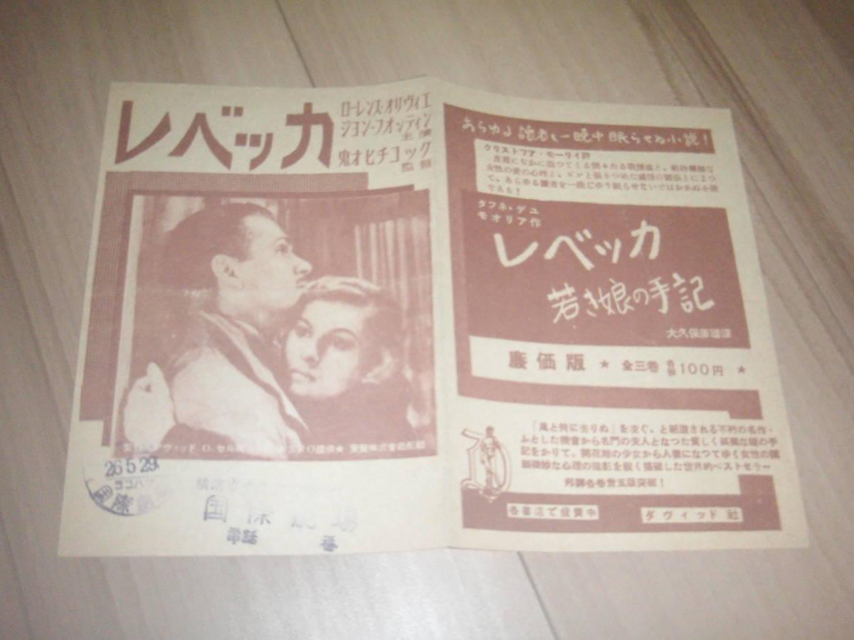 チラシ 並品 【レベッカ】 横浜国際劇場  ヒッチコック_画像2