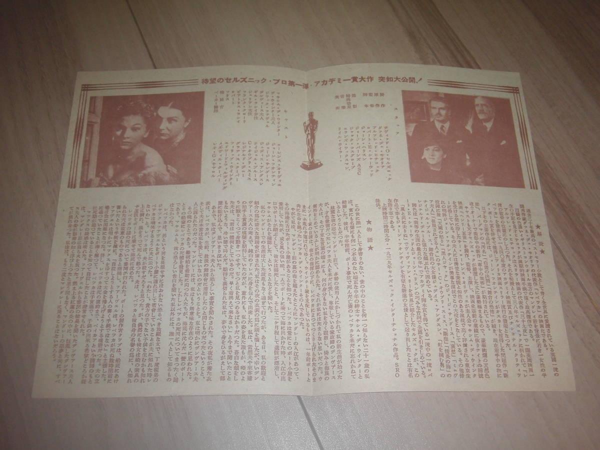 チラシ 並品 【レベッカ】 横浜国際劇場  ヒッチコック_画像3