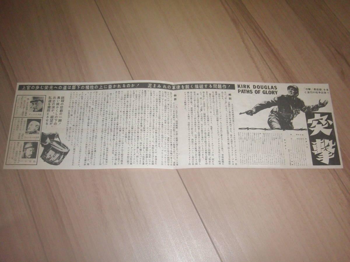 チラシ 美品 【突撃】 松竹セントラル_画像3
