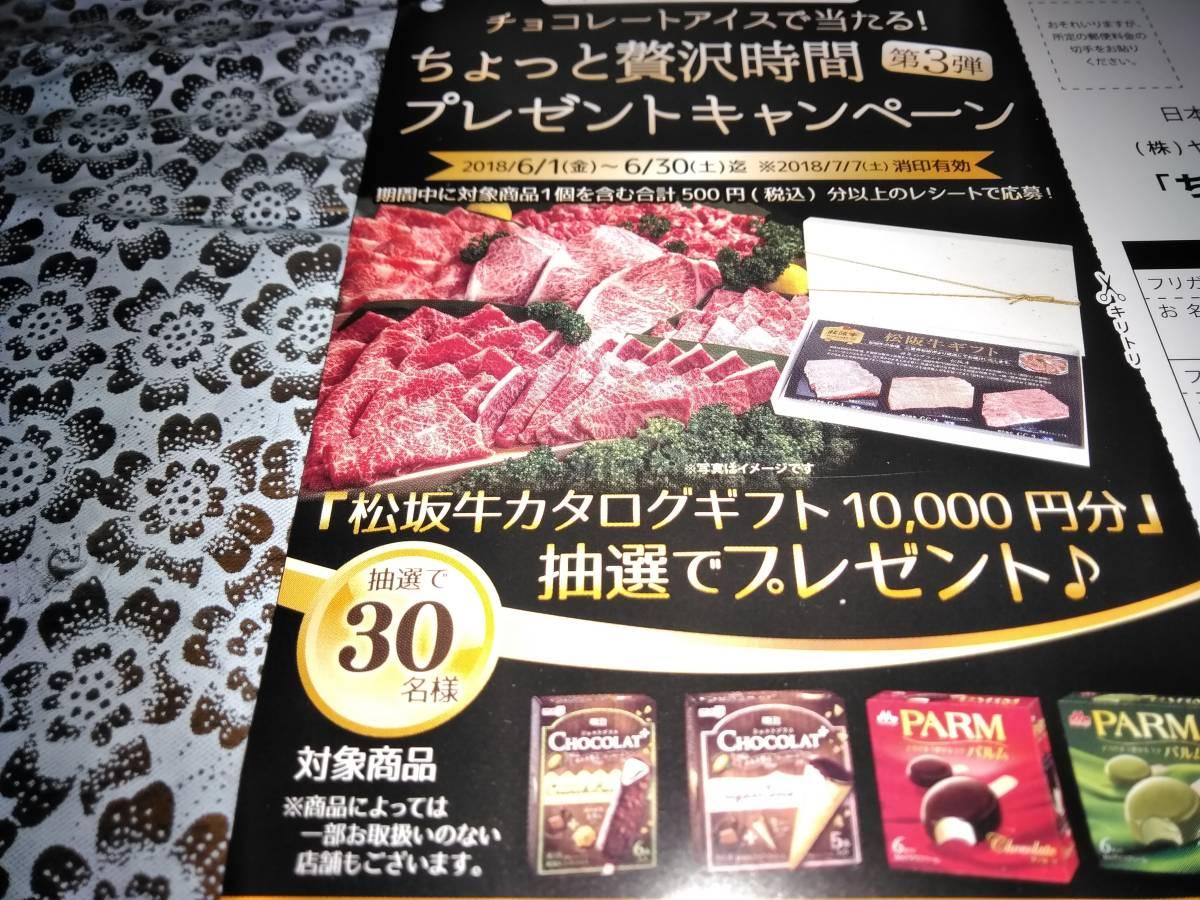 懸賞応募★松坂牛カタログギフト10000円分が当る!