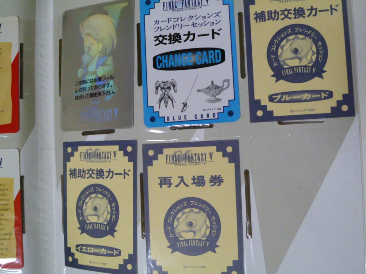 ファイナルファンタジーⅤ FF5 カードコレクションズ 244種 ホロカード4種付き_画像8