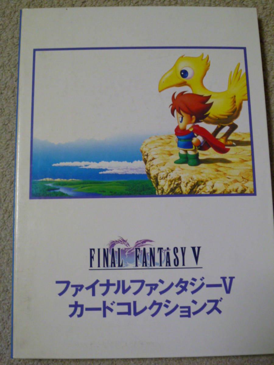 ファイナルファンタジーⅤ FF5 カードコレクションズ 244種 ホロカード4種付き