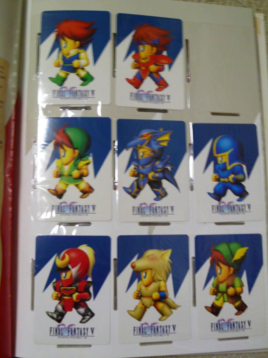 ファイナルファンタジーⅤ FF5 カードコレクションズ 244種 ホロカード4種付き_画像2
