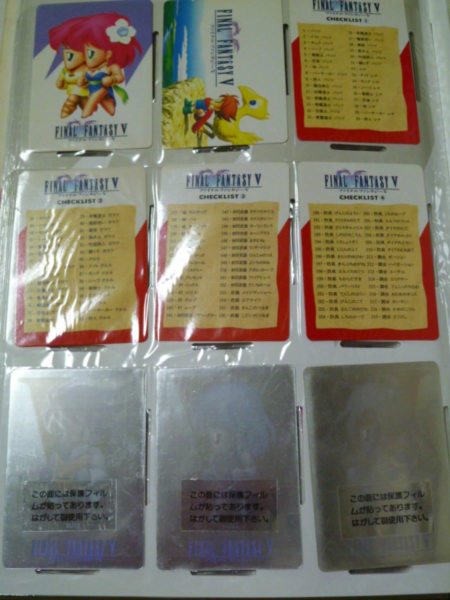 ファイナルファンタジーⅤ FF5 カードコレクションズ 244種 ホロカード4種付き_画像7