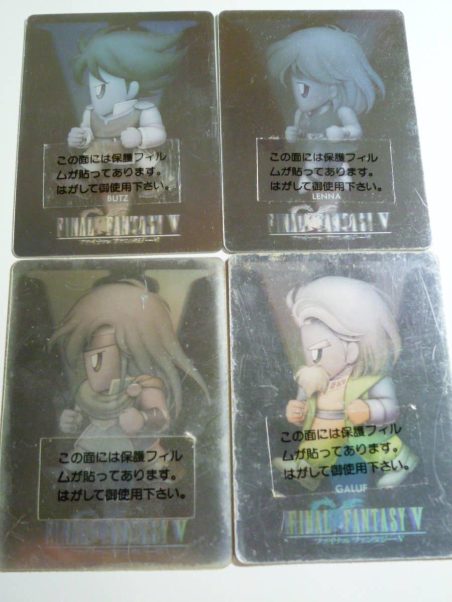 ファイナルファンタジーⅤ FF5 カードコレクションズ 244種 ホロカード4種付き_画像9