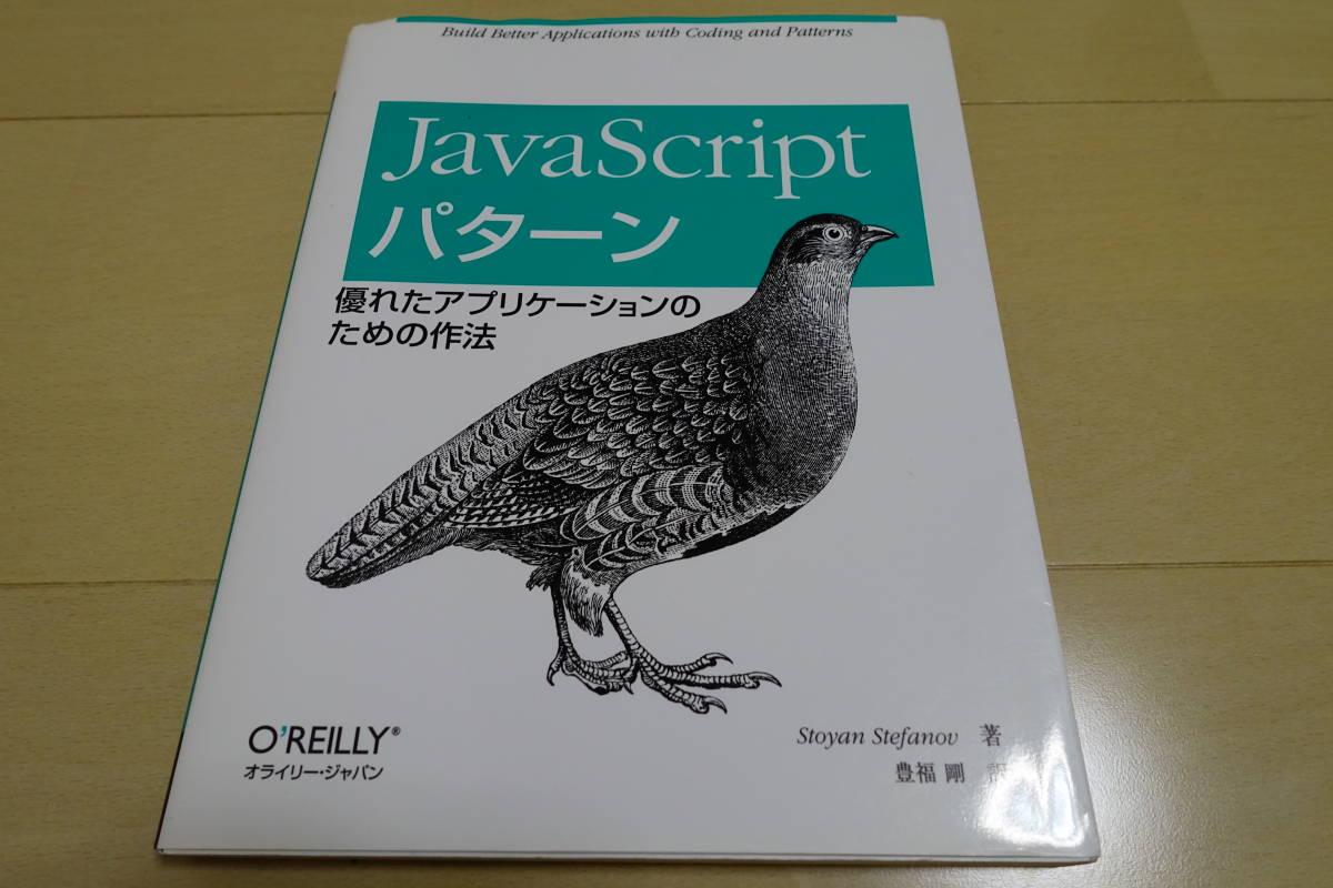 ★Javascriptパターン 優れたアプリケーションのための作法★O'REILLY オライリー・ジャパン★オーム社
