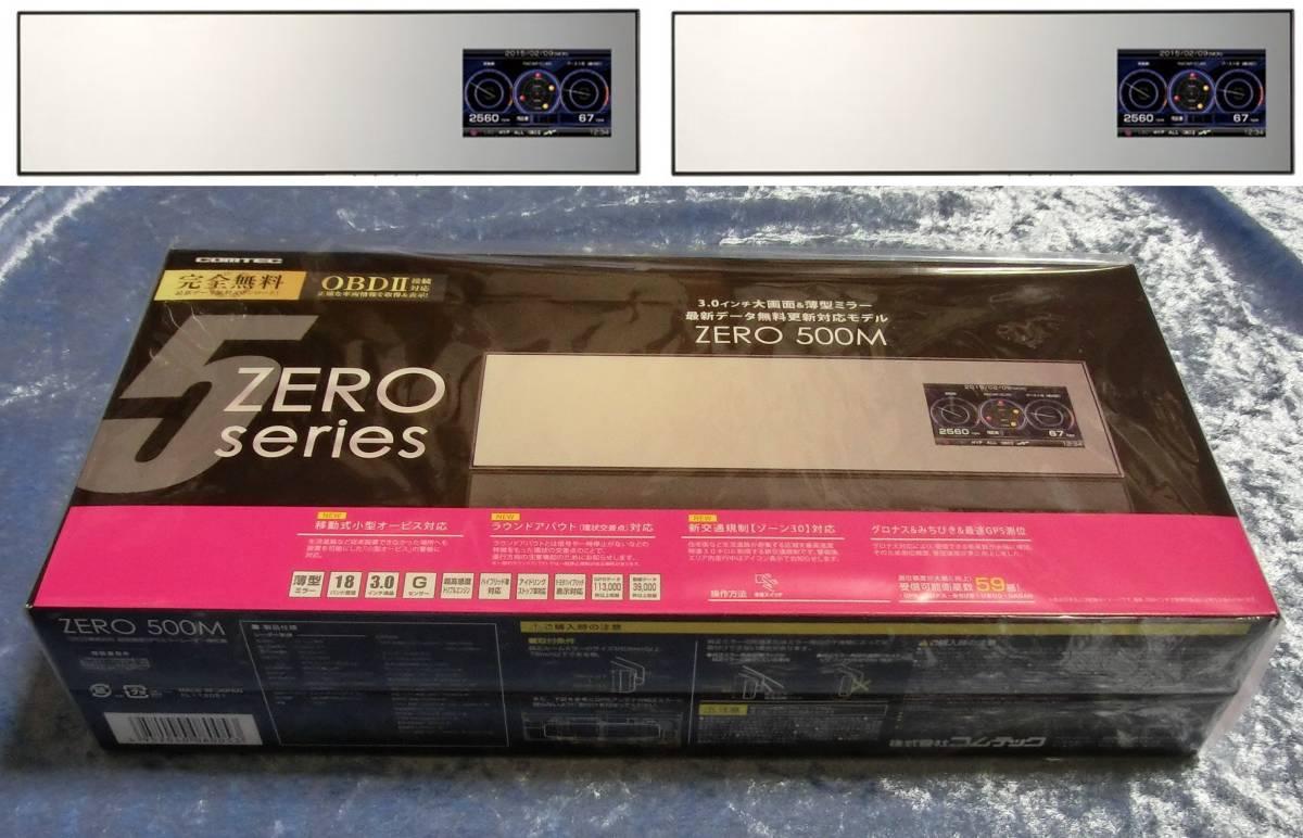 ☆送料無料☆新品未開封☆ZERO500M☆OBD2-R2接続可能のグロナス&みちびき受信GPSレーダー探知機☆