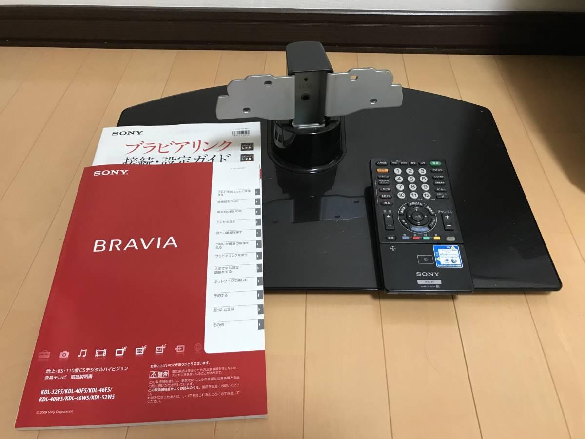 ★中古 SONYブラビア(BRAVIA)KDL-52W5 Wチューナー50インチ液晶_画像7
