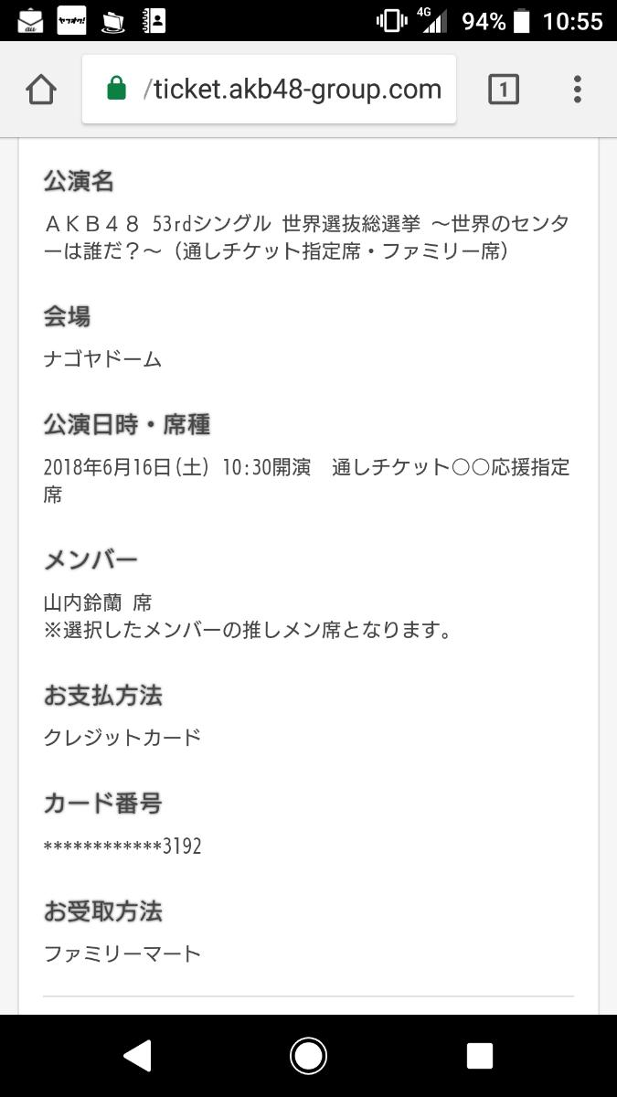 6/16(土)世界選抜総選挙ナゴヤドーム 通し券山内鈴蘭席半額~!同伴!