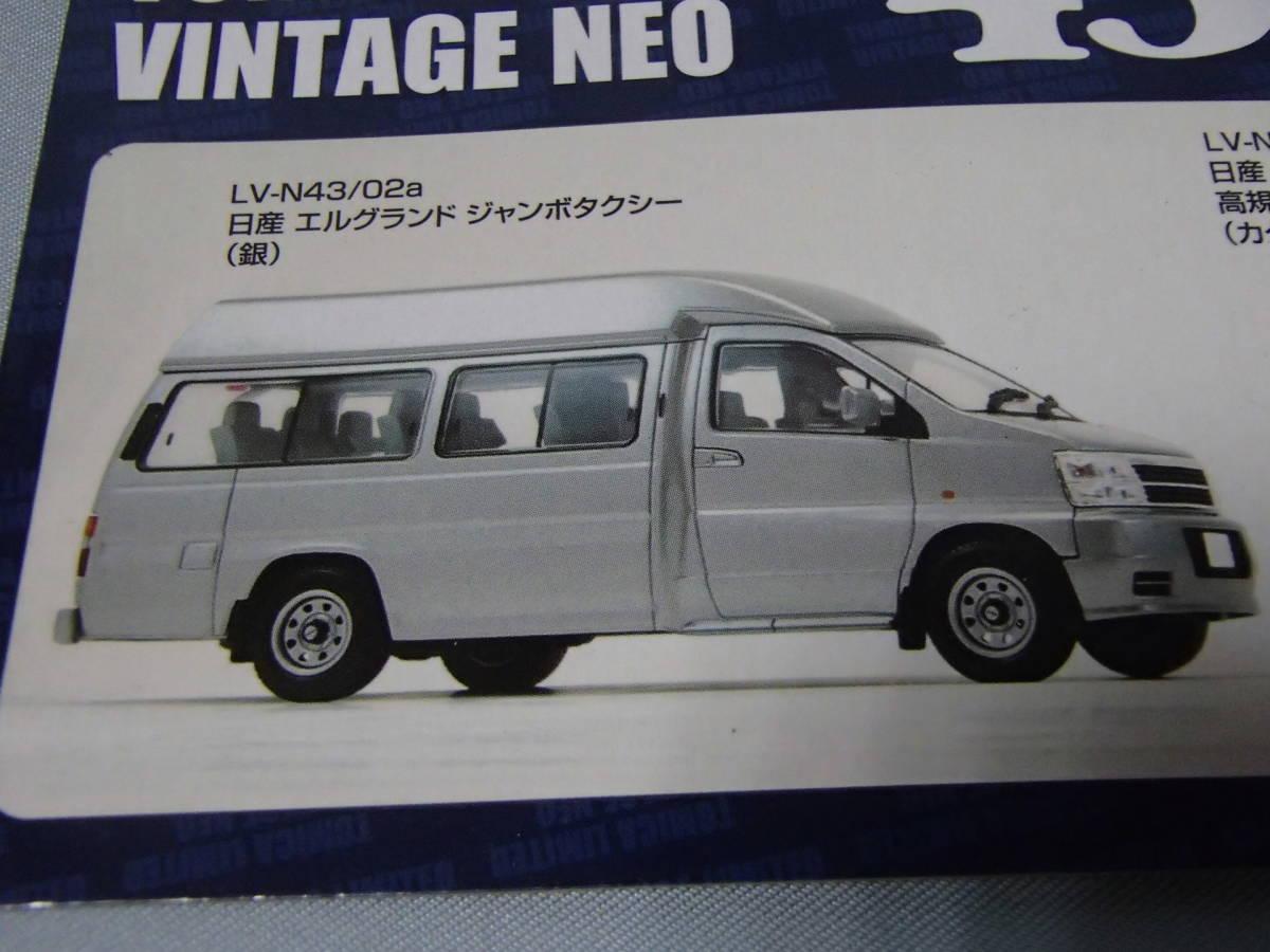 トミカリミテッドヴィンテージ 1/43 日産エルグランド ジャンボタクシー(銀) LV-N43-02a_画像6