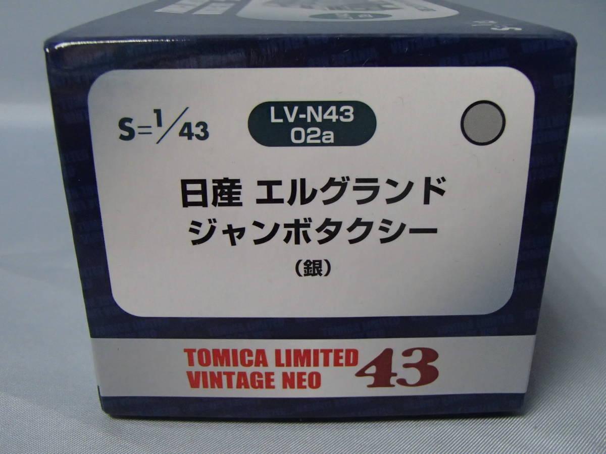 トミカリミテッドヴィンテージ 1/43 日産エルグランド ジャンボタクシー(銀) LV-N43-02a_画像8