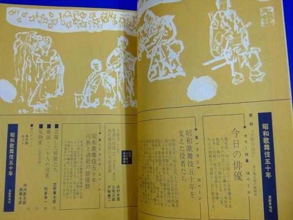 N91【 雑誌 】 演劇界  昭和49年臨時増刊号 昭和歌舞伎50年 昭和歌舞伎50年を支えた役者たち 演劇出版社