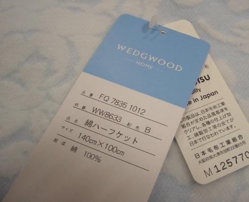 新品 ウエッジウッド WEDGWOOD 綿ハーフケット ブルー 日本製_画像3