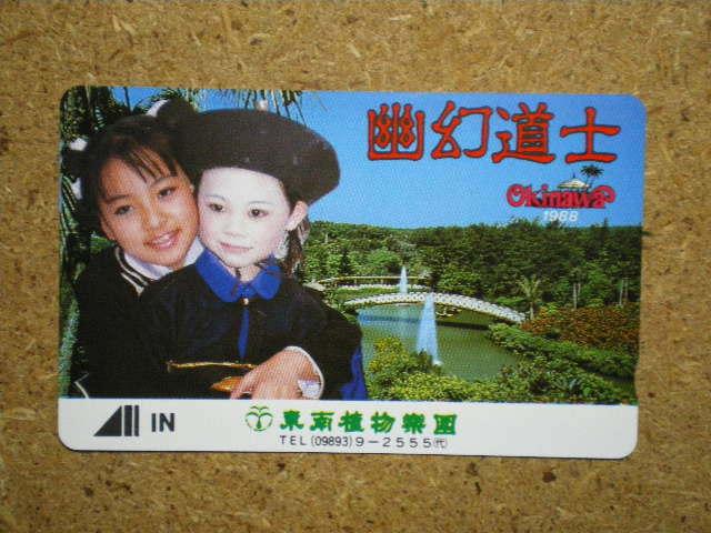 eiga・幽幻道士 キョンシーズ 沖縄 東南植物楽園 テレカ