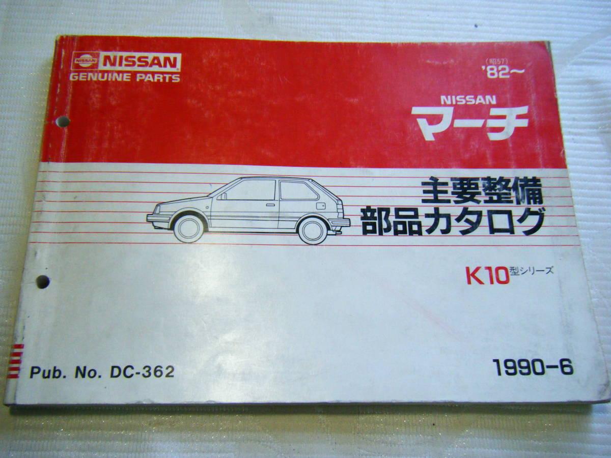♪送料 164円 ニッサン マーチ K10型シリーズ 82年~(昭和57年~) 主要整備部品カタログ
