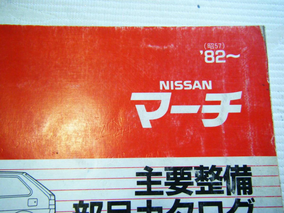 ♪送料 185円 ニッサン マーチ K10型シリーズ 82年~(昭和57年~) 主要整備部品カタログ_画像2