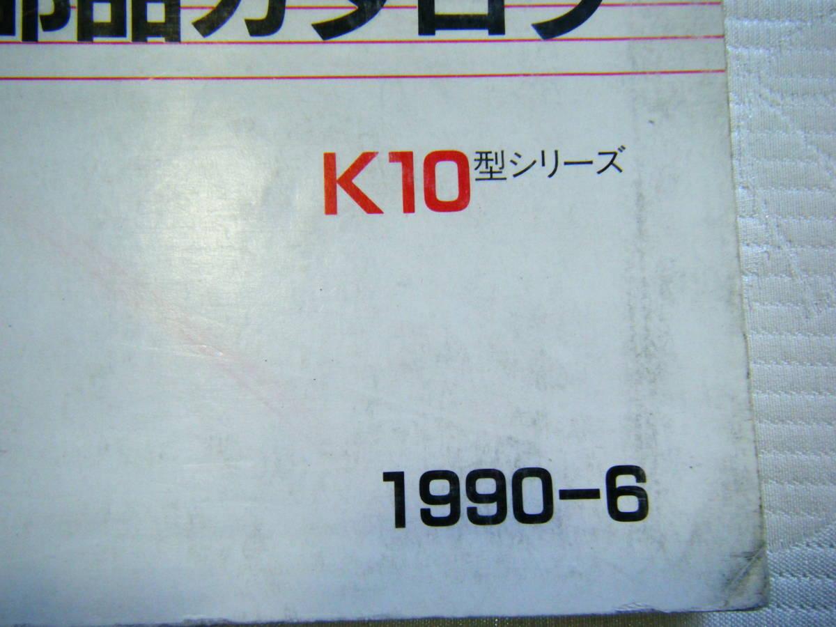 ♪送料 185円 ニッサン マーチ K10型シリーズ 82年~(昭和57年~) 主要整備部品カタログ_画像3