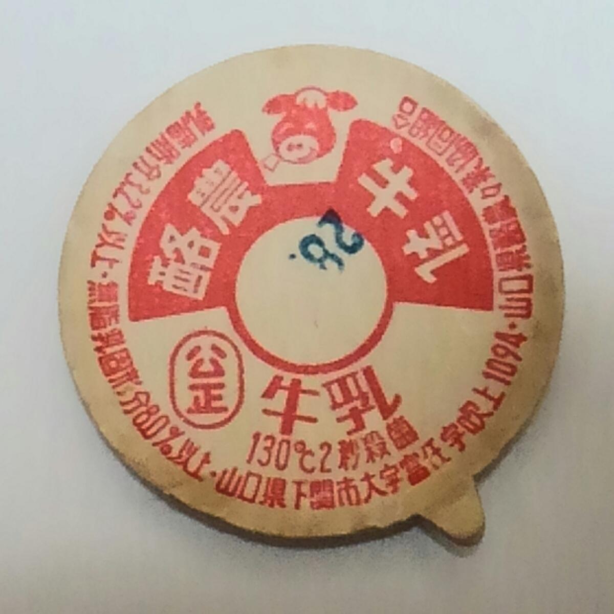 【牛乳キャップ】約40年前の牛乳ビンのキャップ 酪農牛乳 山口県/山口酪農々業協同組合
