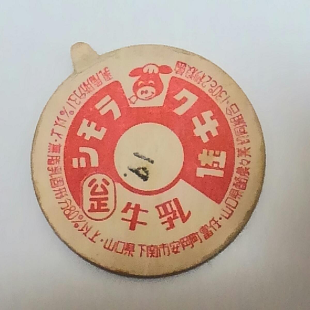 【牛乳キャップ】40年以上前の牛乳ビンのキャップ シモラク牛乳 山口県/山口県酪農々業協同組合