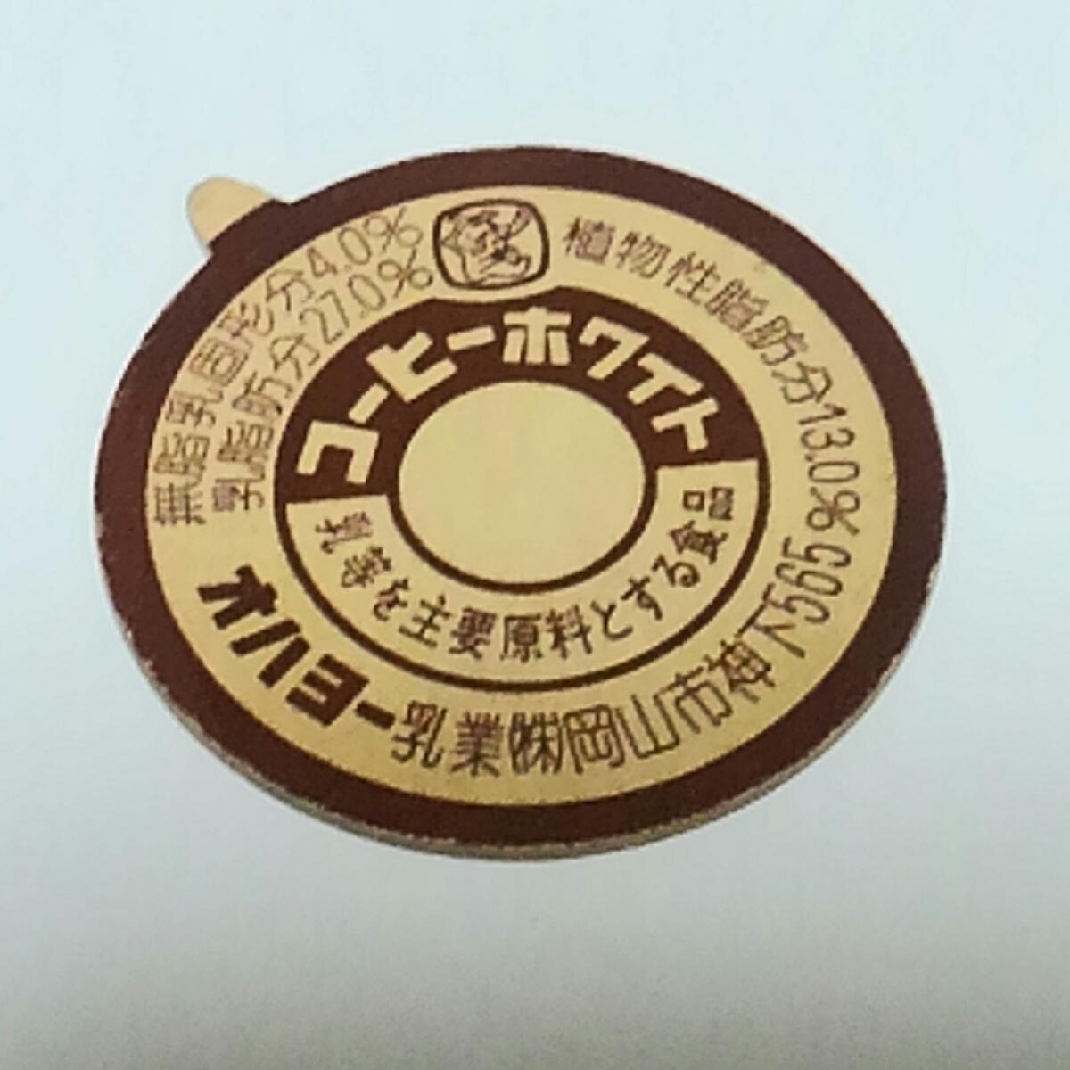 【牛乳キャップ】約35年前のコーヒークリームのビンのキャップ コーヒーホワイト 未使用 岡山県/オハヨー乳業(株)