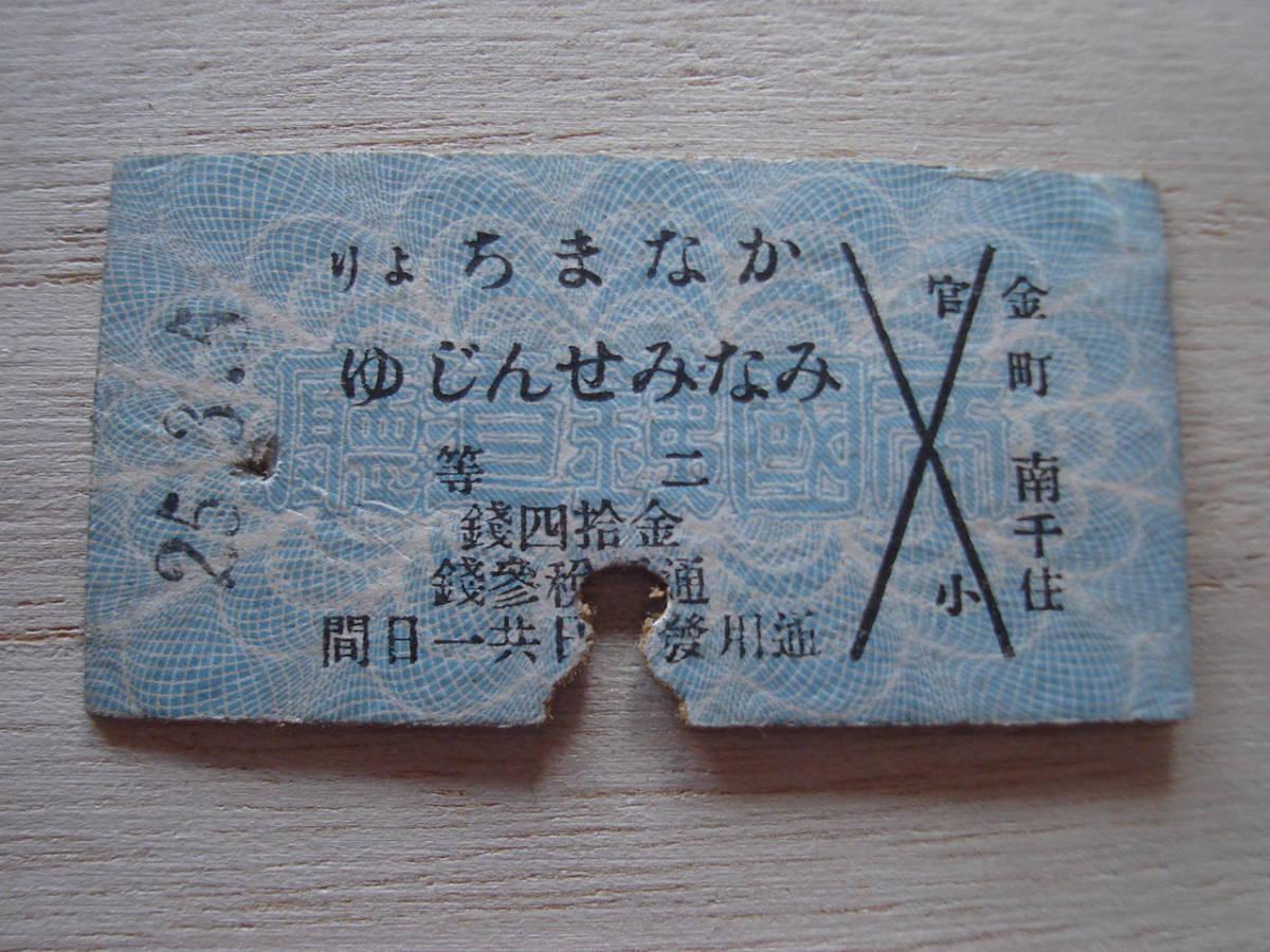 戦前 大正 硬券  金町より南千住 二等/022/No.3