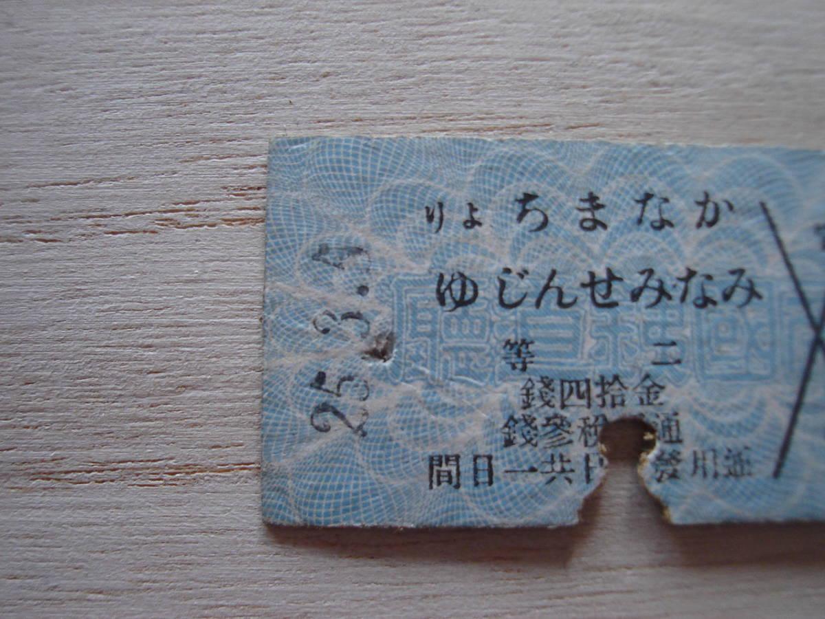 戦前 大正 硬券  金町より南千住 二等/022/No.3_画像2