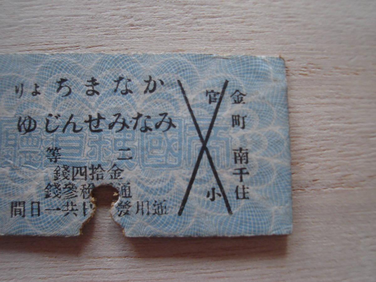 戦前 大正 硬券  金町より南千住 二等/022/No.3_画像3