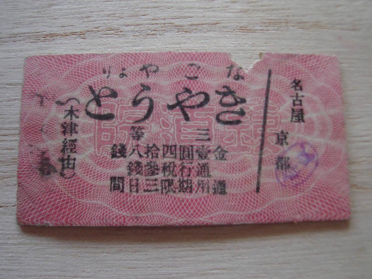 戦前 大正 硬券  名古屋より京都 三等/1877/No.4